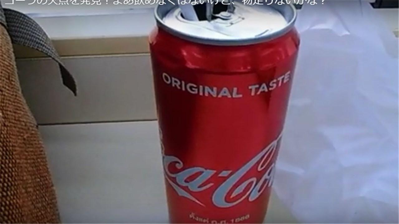 缶コカ・コーラ欠点
