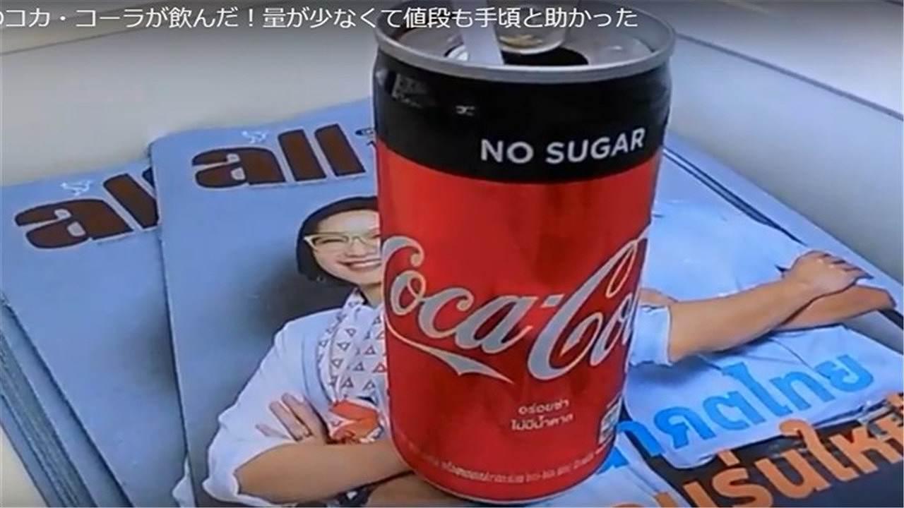 缶コカ・コーラ