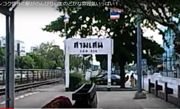 バンコク郊外の駅