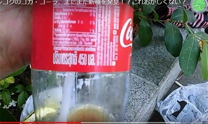 コカ・コーラの新商品?
