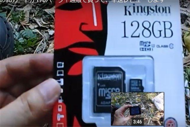 128gsdカード